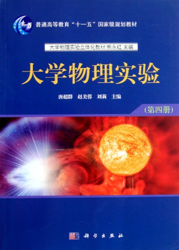 9787030318305: College Physical Experiments (Volume 4, Eleventh Five-year Planned Textbook for General Higher Education among College Physical Experiment 3D Textbooks) (Chinese Edition)