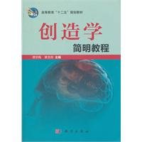 9787030319043: Creatology simple tutorial(Chinese Edition)