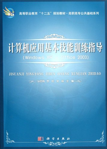 9787030319524: Basic Computer Application Training Skills Reference Book (Windows XP + Office2003) / Higher Vocational Public Infrastructure Series Books (Chinese Edition)