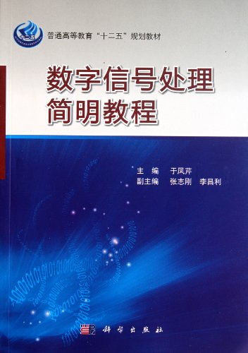 9787030320131: Digital Signal Processing Concise Tutorials ( Regular Higher Education 12th Five-Year Planning Textbooks) (Chinese Edition)