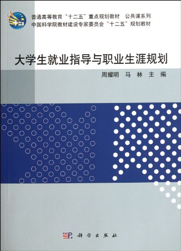 9787030320582: College students career guidance and career planning [Paperback](Chinese Edition)