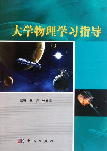 Genuine Books 9787030321114 University Physics study guide(Chinese Edition): BEN SHE