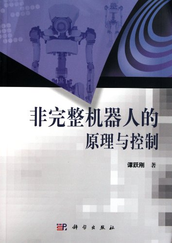 9787030321275: Principle and Control of Nonholonomic Robots (Chinese Edition)