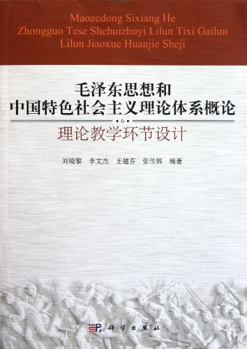 9787030321749: Introduction to Mao Zedong Thought and Theoretical System of Socialism with Chinese Characteristics(Theoretical Teaching Design) (Chinese Edition)