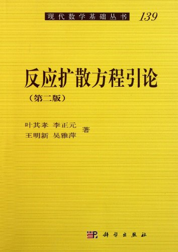 9787030321909: An Introduction to Reaction-Diffusion Equation(The 2nd Edition)/The Basis of Modern Mathematical Series (Chinese Edition)