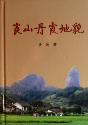 9787030322081: Langshans Danxia Landform(Refined Edition) (Chinese Edition)