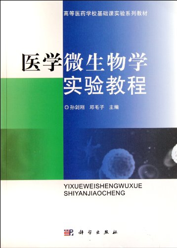9787030322166: Medical Microbiology Experiments Tutorial(Basic Course Textbook for Higher Medical Schools.Experiment Series) (Chinese Edition)