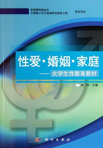 9787030322869: Sex, Marriage and Family - Sex Education for College Students (Chinese Edition)