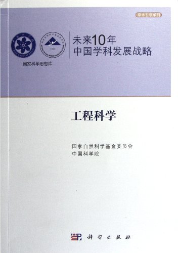 The next 10 years China Development Strategy engineering science disciplines(Chinese Edition): GUO ...
