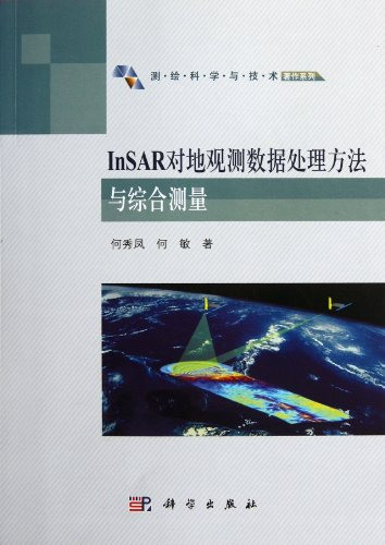 Genuine -InSAR earth observation data processing method: HE XIU FENG