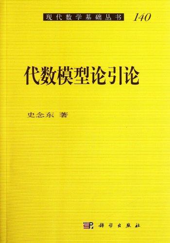 The modern mathematical basis Books (140): Introduction: SHI NIAN DONG