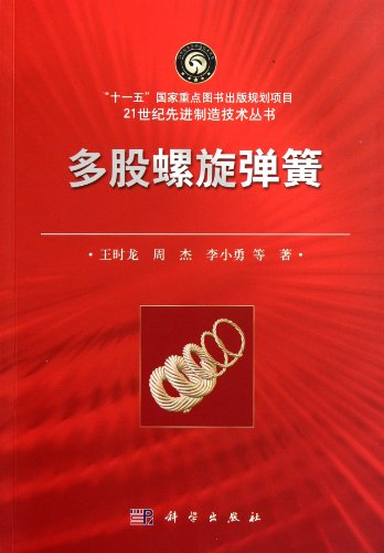 9787030324177: Multi-strand Coil Spring / Advanced manufacturing technology series of the 21st Century (Chinese Edition)