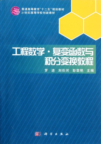 9787030327338: Complex Variables Functions and Integral Transformation of Engineering Mathematics (Innovative Textbooks of the 21th Century Higher Education) (Chinese Edition)