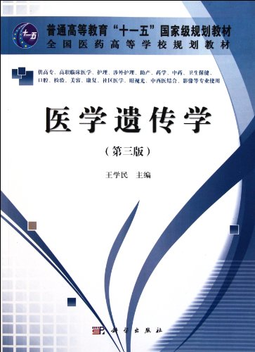 Genuine Books 9787030329851 Medical Genetics ( 3rd edition )(Chinese Edition): WANG XUE MIN