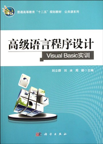 9787030330345: Advanced Language Programme Design-Visual Basic Practice (Textbook of the Twelfth Five-year Plan for Regular Higher Education)/Public Course Series (Chinese Edition)