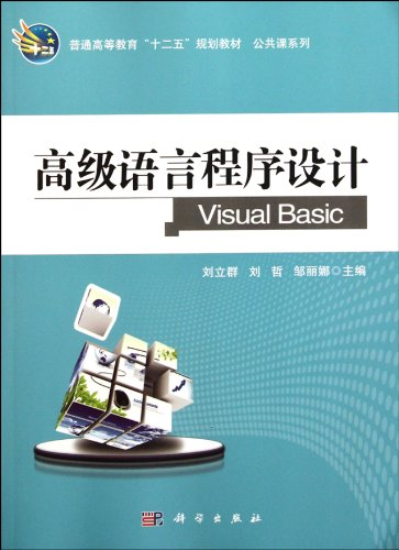 9787030330352: Advanced Language Programme Design-Visual Basic Practice (Textbook of the Twelfth Five-year Plan for Regular Higher Education)/Public Course Series (Chinese Edition)