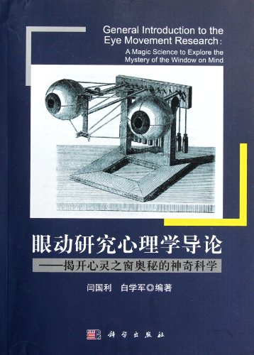 9787030330376: General Introduction to the Eye Movement Research: A Magic Science to Explore the Mystery of the Window on Mind (Chinese Edition)