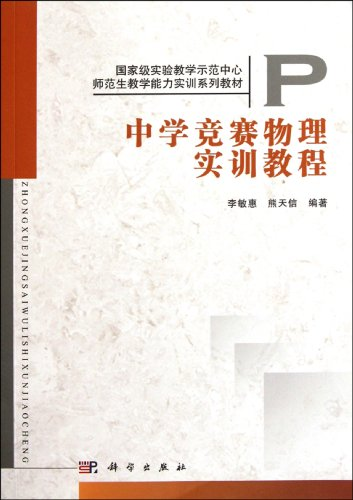 9787030330505: A Practical Guide to Middle School Olympiad Physics (An Ability Training Textbook for Normal School Students) (Chinese Edition)