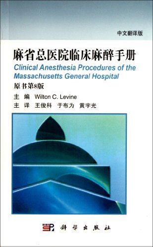 Genuine] the clinical anesthesia Manual of the Massachusetts General Hospital (Chinese translation)...