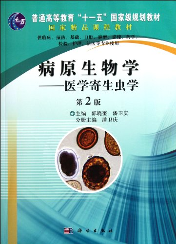 9787030332134: Pathogenic biology - medical parasitology (for clinical prevention, basic oral, anesthesia image, pharmaceutical inspection, nursing forensic)(2nd ... regular higher education) (Chinese Edition)