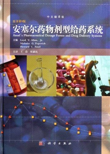 9787030332448: The Ansel drug dosage form drug delivery system (Chinese translation edition) (9th Edition of the original book)