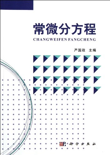 9787030334060: Ordinary Differential Equation (Chinese Edition)