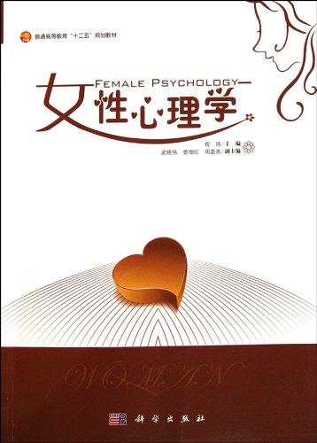 Psychology of Women Cheng Wei Science Press(Chinese Edition): CHENG WEI ZHU BIAN