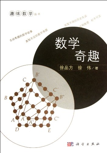 Genuine - Math Trolltech - decuple - Coding(Chinese Edition): XU PIN FANG
