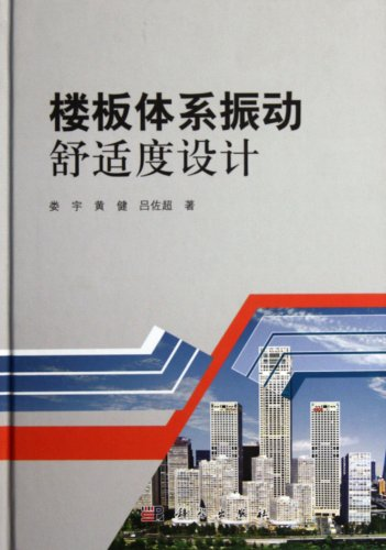 9787030334657: Floor System Vibration Comfort Design (Chinese Edition)