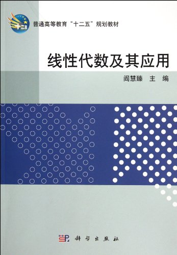 9787030336477: Linear algebra and Its Applications (12th Five-Year Plan textbook for regular higher education) (Chinese Edition)