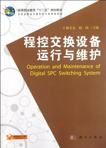 9787030336774: Operation and Maintenance of Digital SPC Switching System (planned textbook for communication and related majors of national higher vocational colleges ) (Chinese Edition)