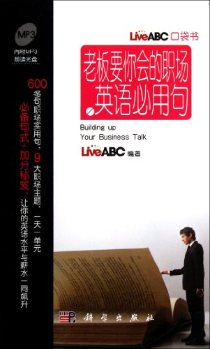 9787030337726: Building up Your Business Talk-LiveABC Pocket Book-(With 1 MP3 CD-ROM) (Chinese Edition)