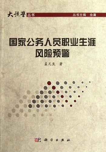 State officials career risk warning(Chinese Edition): BU XIANG