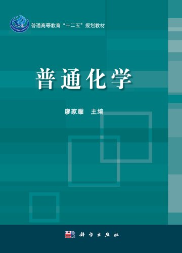 9787030338488: General Chemistry (Chinese Edition)