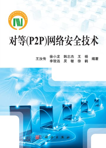 Genuine Books 9787030338747 pairs peer (P2P) network security technology(Chinese Edition): WANG RU ...