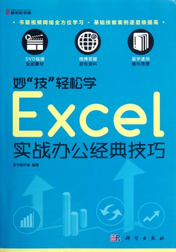 9787030339201: Microsoft Office Excel Step by Step with 1 DVD (Chinese Edition)