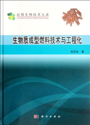 9787030339300: Biomass briquette technology and Engineering (Chinese Edition)
