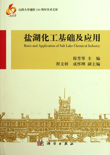 Basic and applied salt lake chemical(Chinese Edition): BEN SHE.YI MING