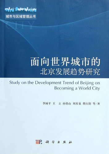 The Research To The Development of Beijing: Li Guo Ping