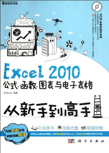9787030340801: Excel 2010 Formulas, Function, Charts and Spreadsheets - From Novice to Expert - Including 1CD (Chinese Edition)