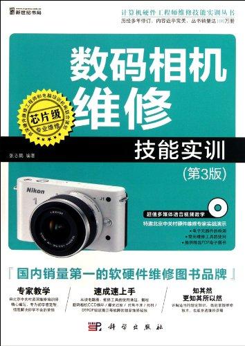 Digital Camera repair and maintenance skills training (3rd edition): ZHANG ZHI PENG