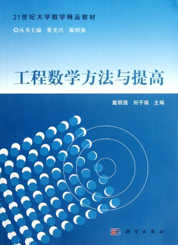 9787030341266: Engineering Mathematical Methods and Improvement (The Textbook for Higher Eduction Institutions of the 21st Century ) (Chinese Edition)