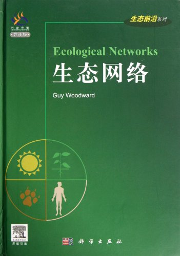 9787030341433: Ecological Networks (Chinese Edition)