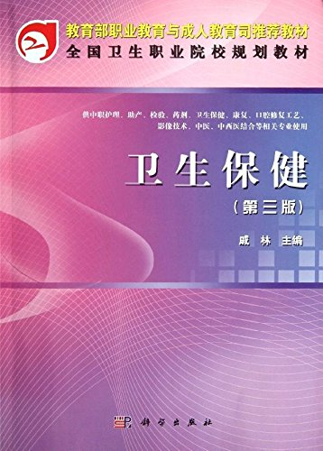 Health Care - Third Edition(Chinese Edition): BEN SHE.YI MING
