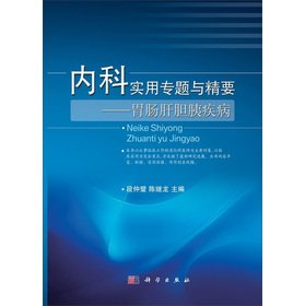 9787030342324: The practical medicine topics Essentials: gastrointestinal hepatobiliary and pancreatic diseases(Chinese Edition)