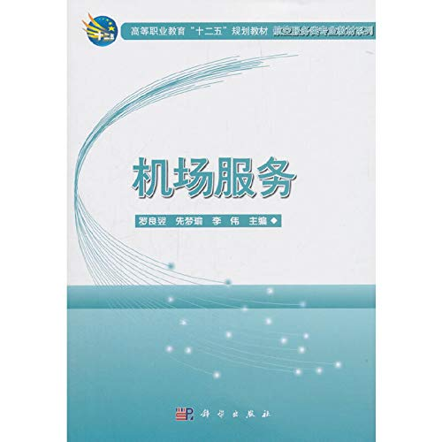 Genuine vocational education 12th Five-Year Plan textbook professional aviation service class ...