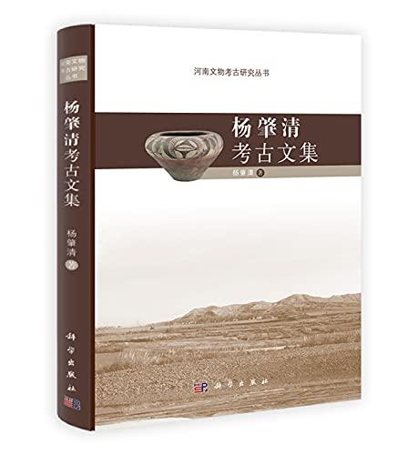 Yang Zhaoqing archaeological anthology(Chinese Edition): BEN SHE.YI MING