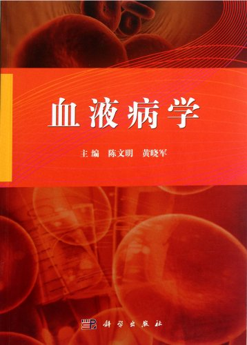 Genuine] hematology Wenming(Chinese Edition): CHEN WEN MING