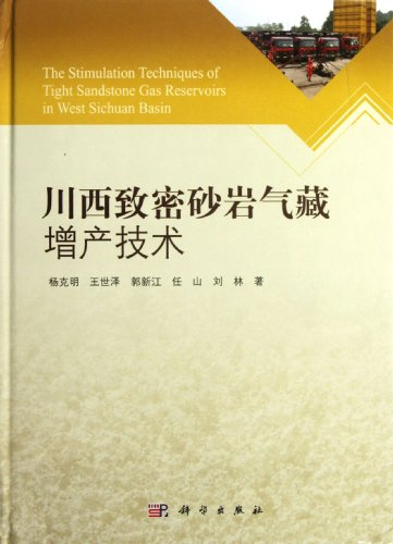 Western Sichuan tight sandstone gas reservoir stimulation: YANG KE MING