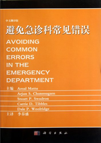 9787030344823: Avoid the Common Mistakes in Emergency Department (Chinese Edition)